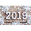 Компания Зелёная дубрава поздравляет Вас с Новым 2019 годом!