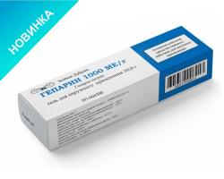 Гепарин 1000 МЕ/г, гель для наружного применения, 30 гр.