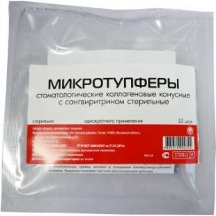 Микротупферы стоматологические коллагеновые
